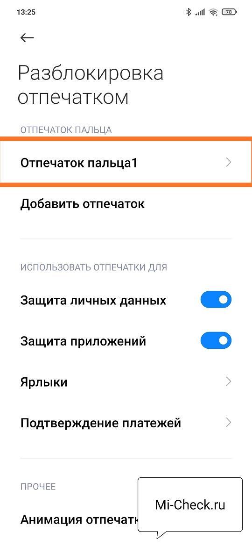Выбор образца отпечатка пальца на Xiaomi
