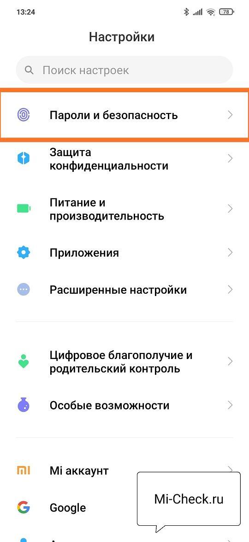 Пароль и безопасность на Xiaomi