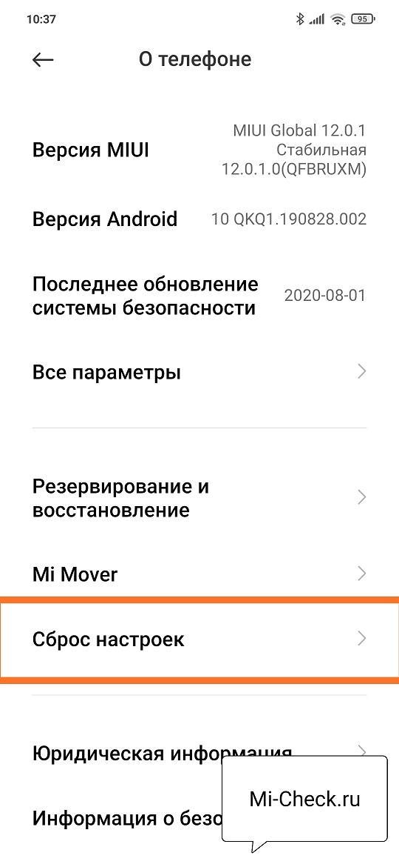 Меню Сброс Настроек в MIUI 12 на Xiaomi