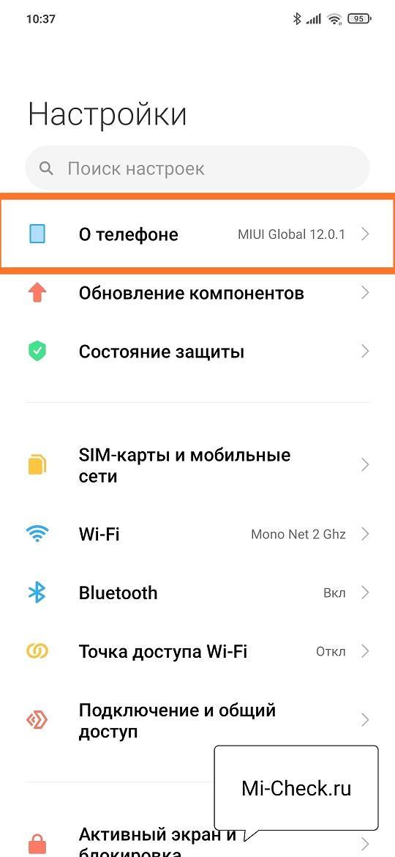 Меню О Телефона в MIUI 12 на Xiaomi