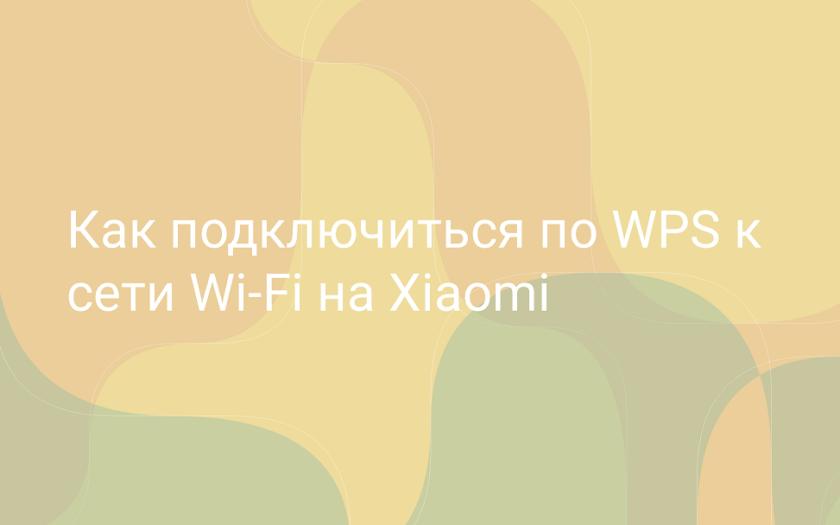 Как подключиться по WPS к Wi-Fi на Xiaomi