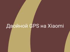 Двойной GPS на телефонах Xiaomi (Redmi), что это и как включить