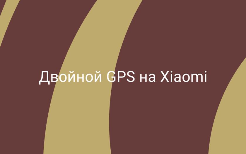 Двойной GPS на Xiaomi