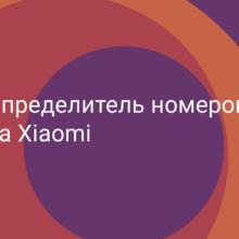Определитель незнакомых номеров в Xiaomi (Redmi): где найти, как включить и работает ли в России?