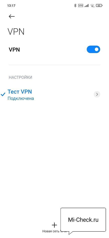 Xiaomi подключен к новой VPN сети
