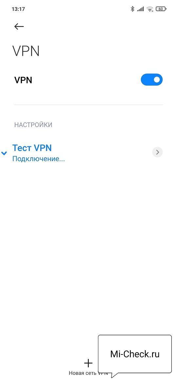 Подключение к созданной VPN сети