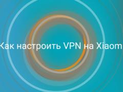 Как настроить VPN силами MIUI на Xiaomi (Redmi)