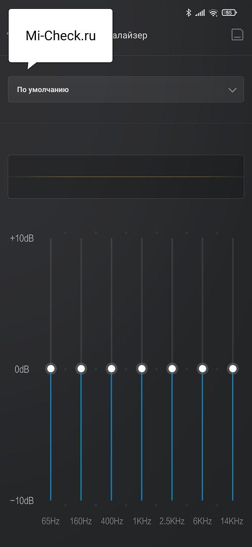 Эквалайзер в MIUI 12 на Xiaomi
