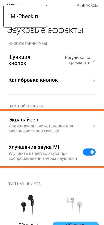 Активация эквалайзера на Xiaomi