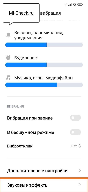 Звуковые эффекты в MIUI 12 на Xiaomi