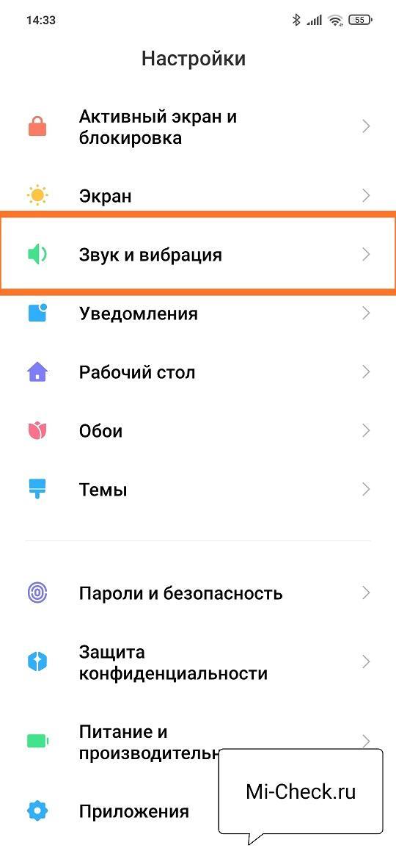 Звук и вибрациия в MIUI 12 на Xiaomi