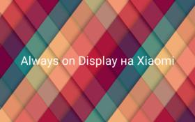 AOD на Xiaomi