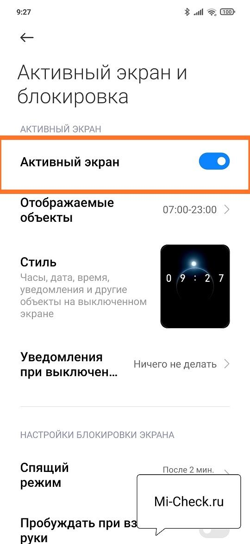 Включение AOD на Xiaomi
