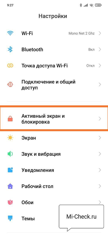 Активный экран и блокировка в MIUI 12 на Xiaomi