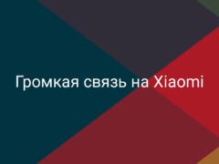 Громкая связь на Xiaomi (Redmi): как включить и отключить автовключение