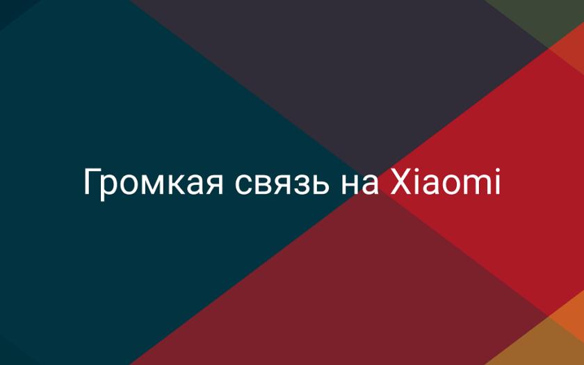 Громкая связь на Xiaomi