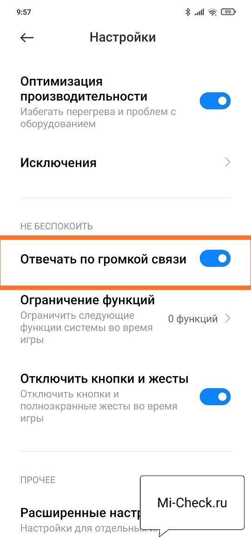Отключение функции автоматического включения громкой связи при входящем звонке на Xiaomi