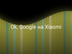 Ok, Google на Xiaomi (Redmi): как включить и отключить