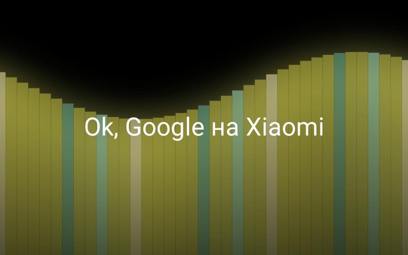 Включение и отключение функции Ok, Google на Xiaomi