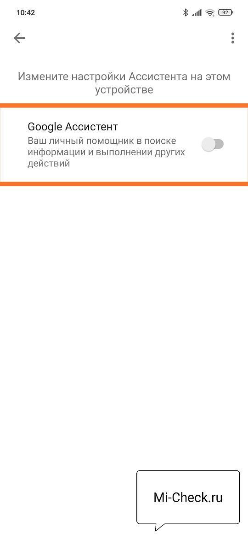 Включение и отключение команды Ok, Google на Xiaomi