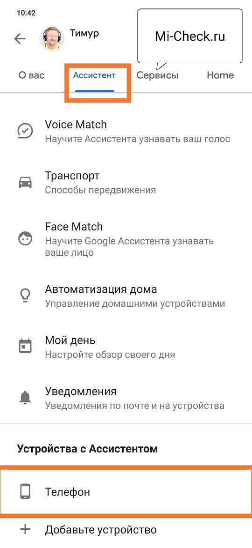 Выбор устройства в аккаунте Google для управления командой Ok, Google на Xiaomi