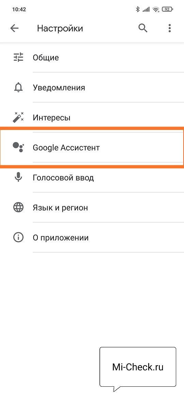 Вход в настройки Google Ассистента и команды Ok, Google на Xiaomi
