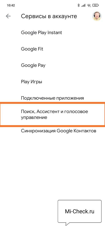 Поиск, Ассистент и голосовое управление в меню Google на Xiaomi