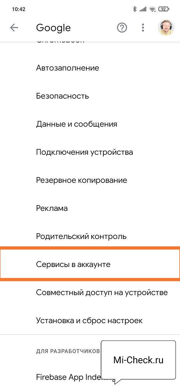 Сервисы в аккаунте Google на Xiaomi