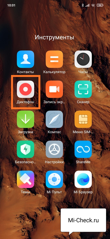 Иконка диктофона на рабочем столе Xiaomi