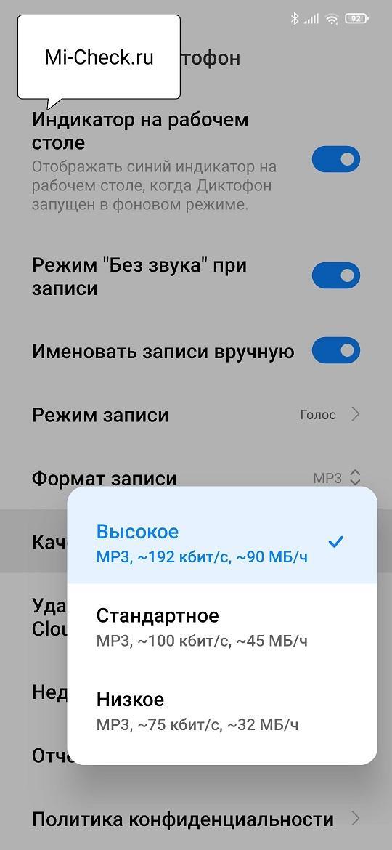3 уровня качества записи звука в диктофоне Xiaomi