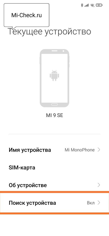 Включение и отключение поиска устройства на Xiaomi