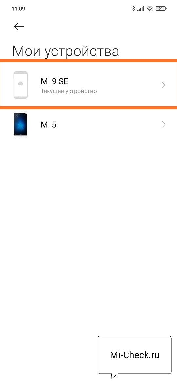 Выбор телефона для функции поиска устройства на Xiaomi