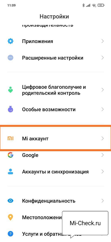 Mi аккаунт в MIUI 12 на Xiaomi