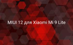Прошивка MIUI 12 для телефона Xiaomi Mi 9 Lite