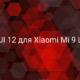 Когда выйдет, как скачать и установить MIUI 12 на Xiaomi Mi 9 Lite