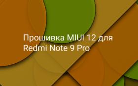 Прошивка с MIUI 12 на Redmi Note 9 Pro