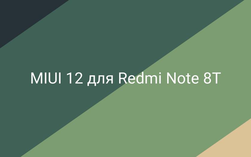 MIUI 12 для Redmi Note 8T