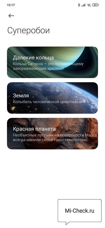 Выбор суперобоев с марсом на Xiaomi