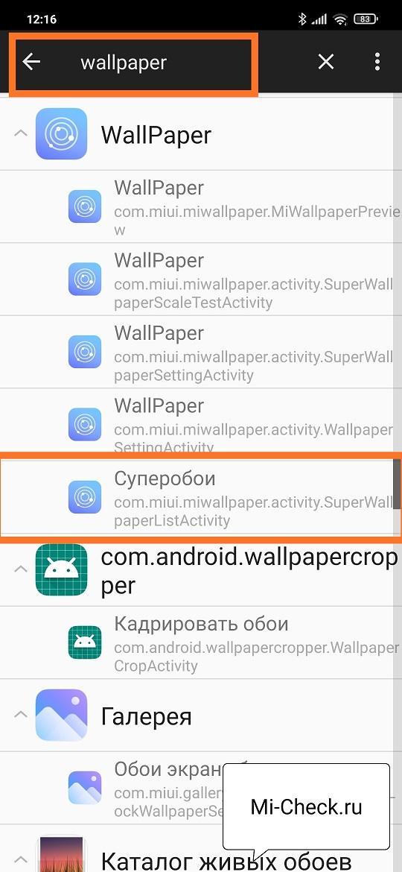 Доступ к модулю с суперобоями Марса на Xiaomi через приложение Activity Launcher