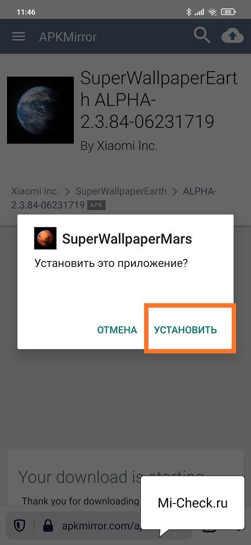 Установка приложения из браузера на Xiaomi
