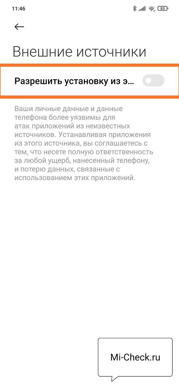 Даём разрешение браузеру на установку приложений из непроверенных источников на Xiaomi