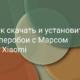 Как скачать и установить суперобои Марс из MIUI 12 на Xiaomi (Redmi)