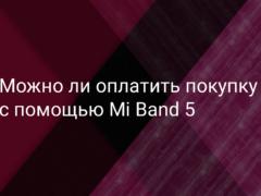 Возможна ли оплата покупок с помощью Xiaomi Mi Band 5 в России