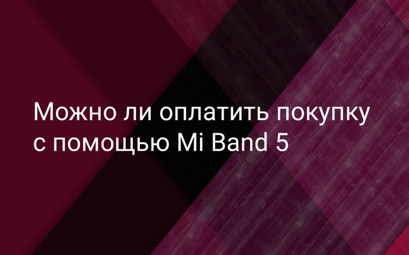 Возможно ли совершать покупки с помощью Mi Band 5