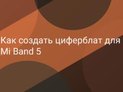 Как создать циферблат для Mi Band 5 в приложении Mi Fit