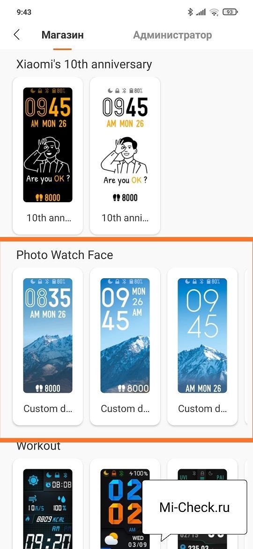 Шаблоны для циферблатов Mi Band 5 Photo Watch Face доступных для редактирования в Mi Fit на Xiaomi