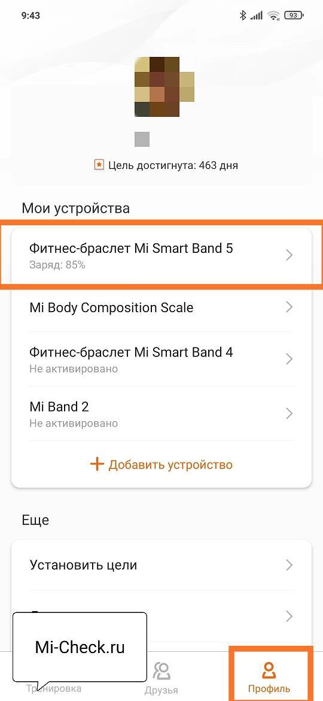 Выбор устройства Mi Band 5 в списке приложения Mi Fit на Xiaomi
