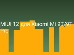 Обновление прошивки MIUI 12 для Xiaomi Mi 9T и Mi 9T Pro