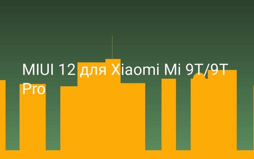 MIUI 12 для Xiaomi Mi 9T/9T Pro