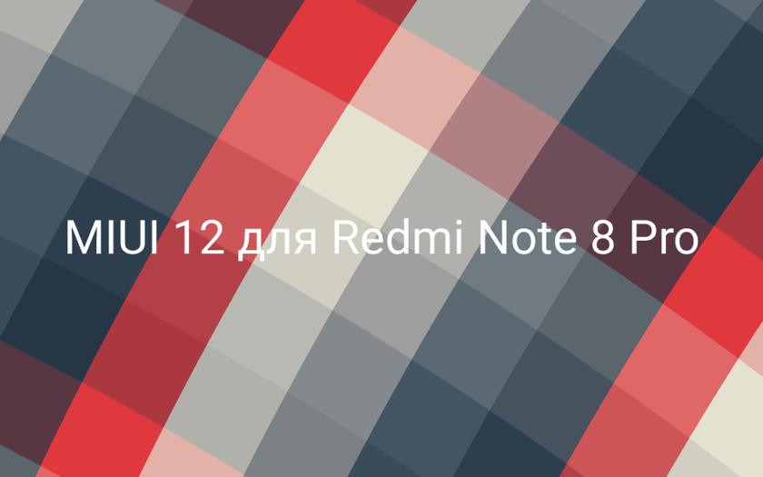 MIUI 12 для Redmi Note 8 Pro